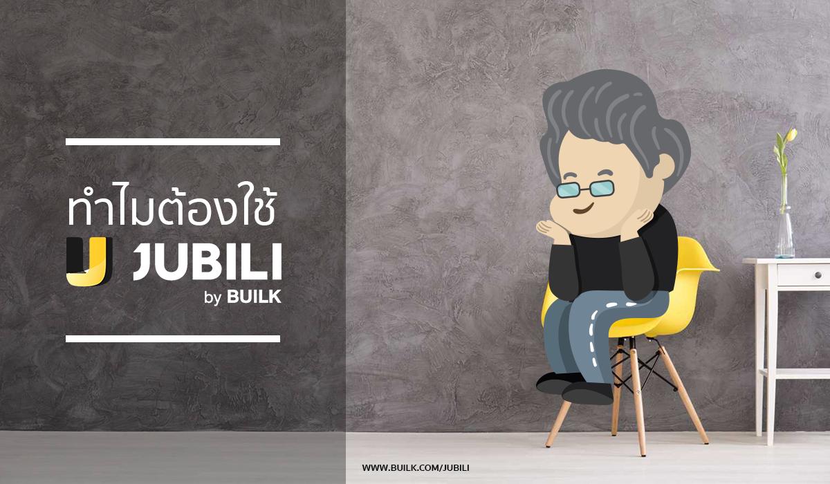โปรแกรม CRM-ทำไมต้องใช้-JUBILIbyBUILK-B2BCRM