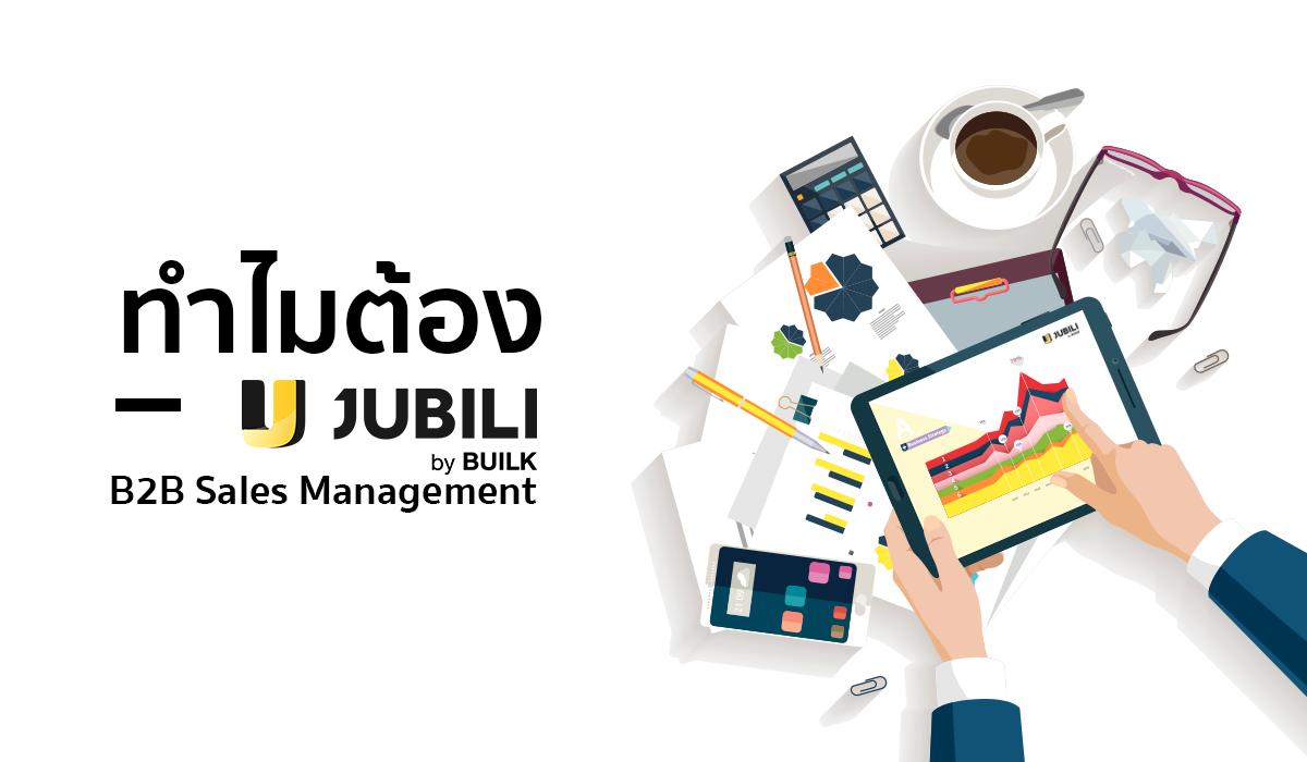 WHY-JUBILI-B2BCRM3