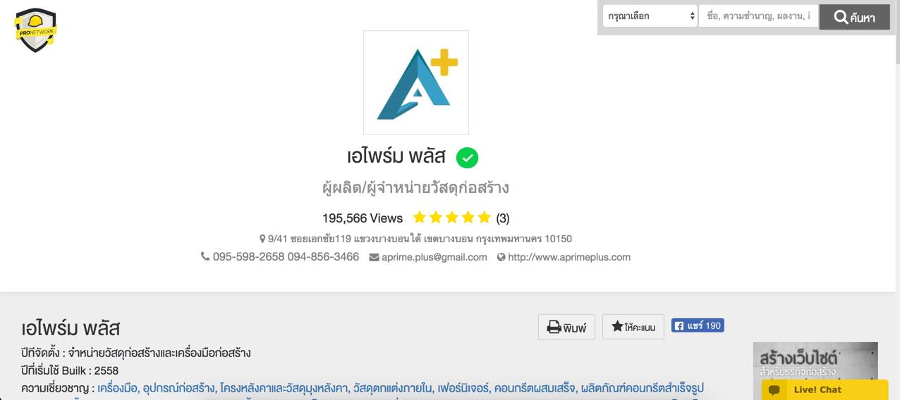 company_Profile_verified